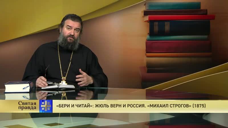Святая правда Бери и читай Жюль Верн и Россия Михаил Строгов 1875