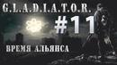 S.T.A.L.K.E.R. - G.L.A.D.I.A.T.O.R. II Время Альянса - 11 - КПК Фантазёра