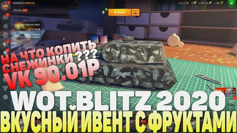 НОВОГОДНИЙ ИВЕНТ WOT BLITZ 2020 СНЕЖИНКИ МАНДАРИНЫ VK 90.01P ОБНОВЛЕНИЕ 6.6
