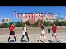 [K-POP IN PUBLIC, RUSSIA] [FOREVER PURPLE] BLACKPINK - How You Like That dance cover