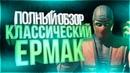 Ермак Классическийermac klassicполный обзор Мортал Комбат ХMortal Kombat X mobile