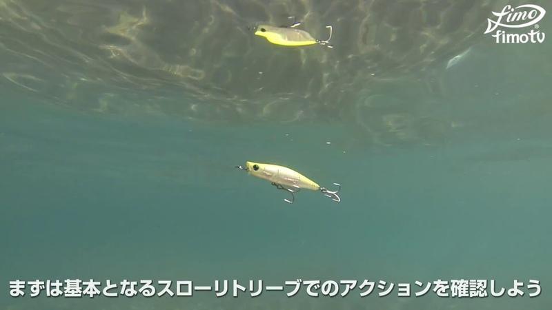 ダイワ モアザン ガルバ87S 水中映像 fimoルアー研究所