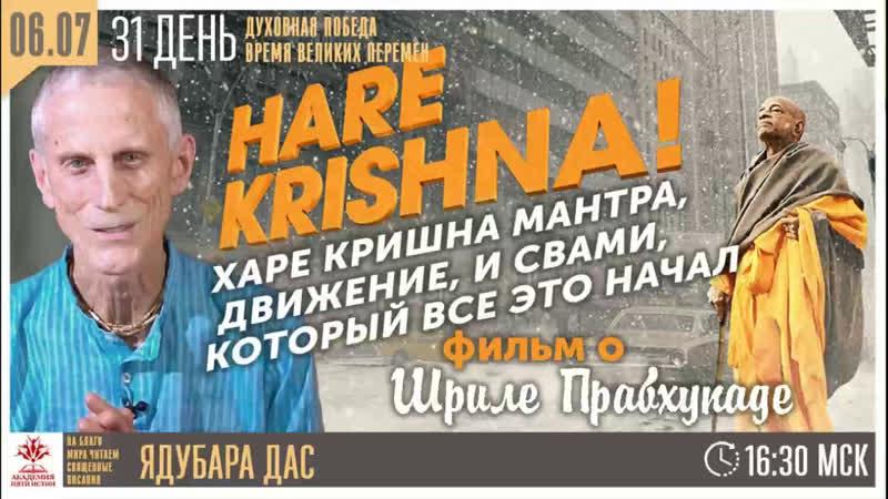 Встреча учеников Шрилы Прабхупады, 31-й день, 06.07.2020 г.