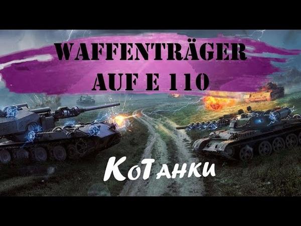 Waffenträger auf E 110 ВСЁ НОВОЕ ЭТО ХОРОШО ЗАБЫТОЕ СТАРОЕ ДЕВУШКА ТАНКИСТКА