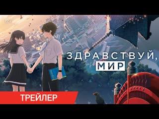 ЗДРАВСТВУЙ, МИР | Трейлер | В онлайн-кинотеатрах с 8 июля