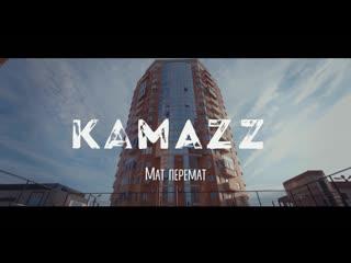 Премьера клипа! Kamazz - Мат перемат ()