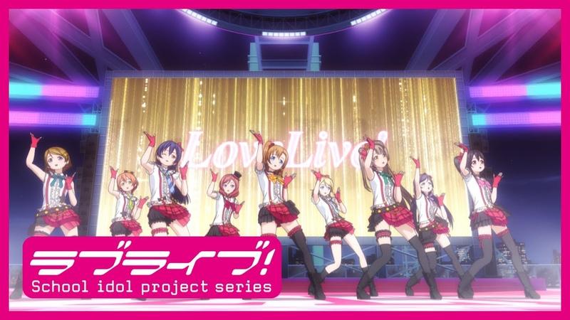 「ラブライブ!」TVアニメ1期 アニメーションPV集 前編 スクスタリリース