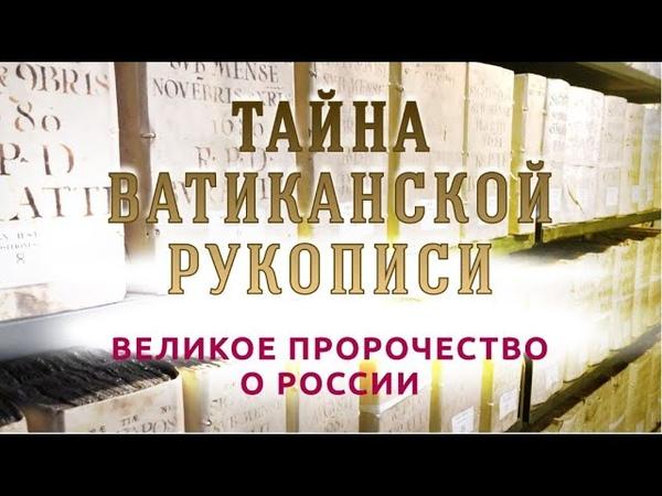 Тайна ватиканской рукописи: великое пророчество о России. Выпуск 116 (05.10.2018).