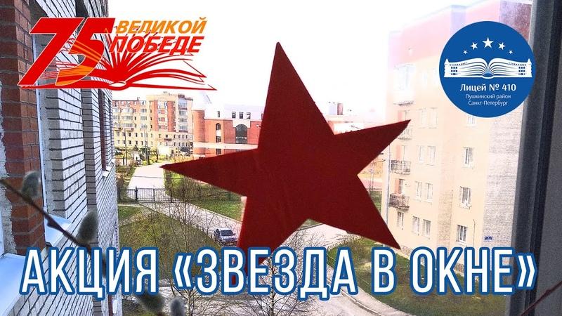 Акция Звезда в окне   75 лет Великой Победе