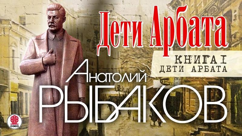 А РЫБАКОВ ДЕТИ АРБАТА Книга первая Аудиокнига Читает Александр Бордуков