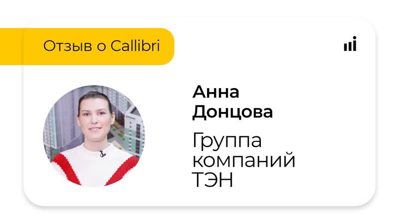 Отзыв о Callibri Анна Донцова