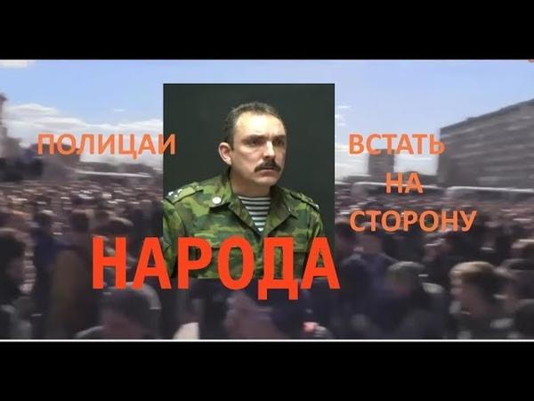 Михаил Шендаков предатели Народа я за вас не заступлюсь