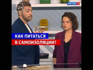 Как не заболеть и как питаться в самоизоляции ответили эксперты программы Тест  Россия 1