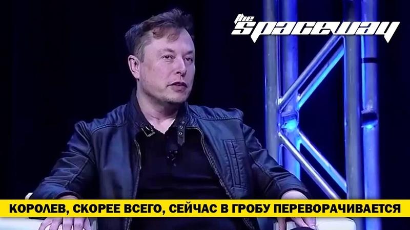 ИЛОН МАСК КОРОЛЕВ, СКОРЕЕ ВСЕГО, СЕЙЧАС В ГРОБУ ПЕРЕВОРАЧИВАЕТСЯ.