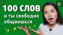 100 слов на английском для начинающих и как их выучить EnglishDom