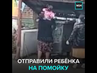Две жительницы Казани заставили ребёнка доставать просрочку из мусорного бака  Москва 24