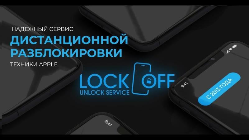 LOCK-OFF.RU | Разблокировка iPhone Unlock iCloud | PREMIUM LOST