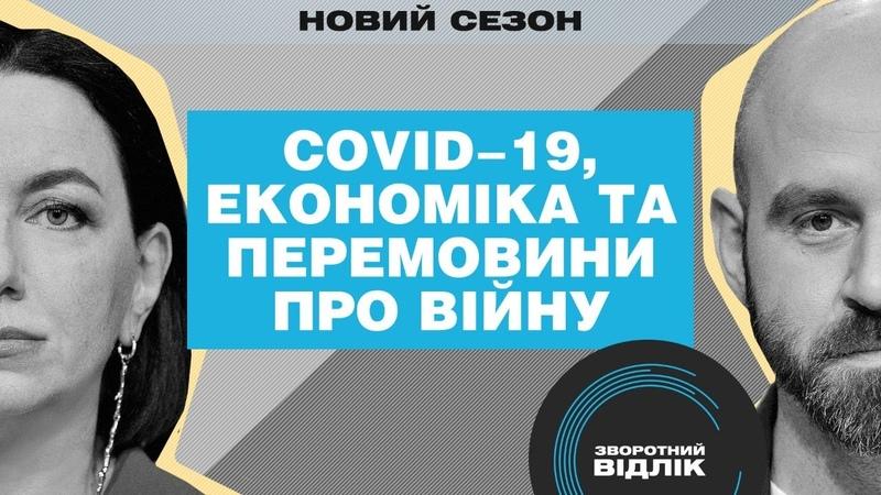 Пандемія, українська економіка та перемовини про війну на Донбасі | Зворотний відлік