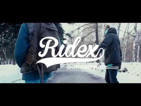 Ridex - Тестируем доски следующей коллекции!