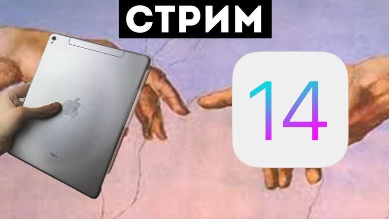ЗЕ МАККЕРС | Иос 14, Мак ОС 10.16 и другие прелести жизни 26-05-2020
