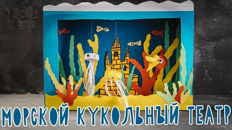 МОРСКОЙ КУКОЛЬНЫЙ ТЕАТР ИЗ КОРОБКИ ХЛОПЬЕВ Летняя поделка для детского садика