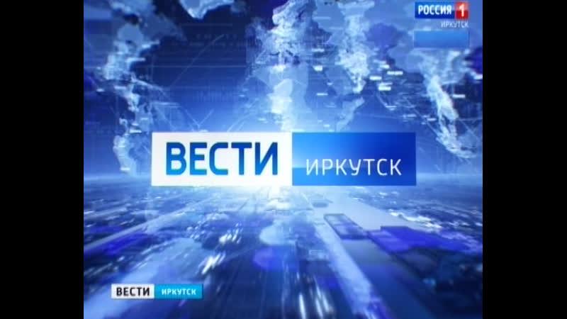 Выпуск «Вести-Иркутск» 20.02.2020 (0535)
