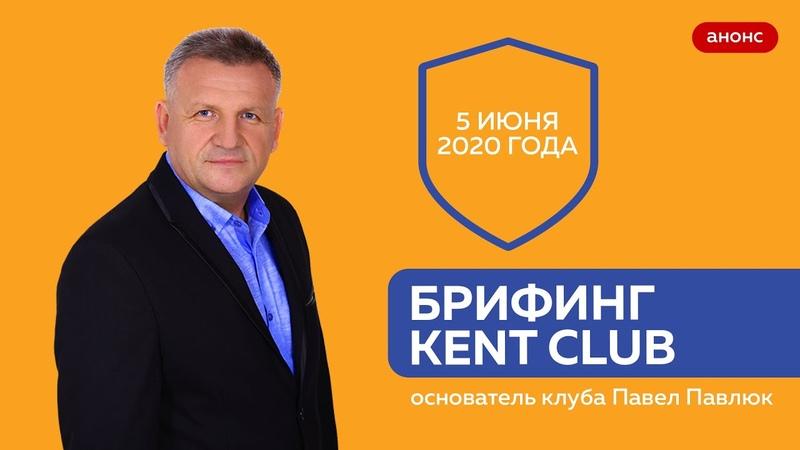 KENT CLUB БРИФИНГ 5 июня 2020г