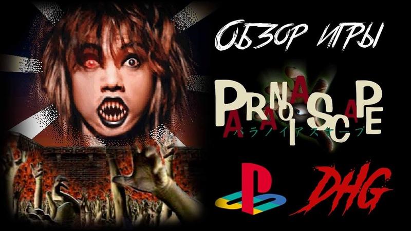 DHG 34 Обзор игры Paranoia Scape для PS1 PSX Самая странная безумная игра на PlayStation 1