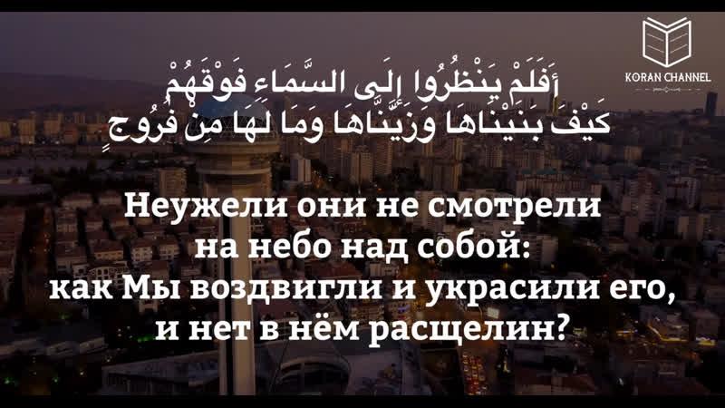 Коран Сура Каф Абу Бакр аш Шатри