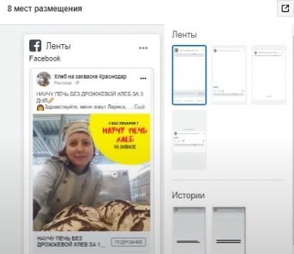90 рублей лид из таргетированной рекламы для производства хлеба., изображение №10