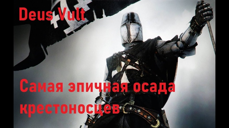 Первый крестовый поход Осада Антиохии BazBattles на русском