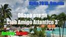 Обзор отеля Club Amigo Atlantico 3*. Куба. Ольгин