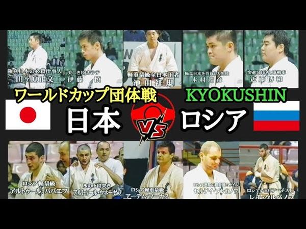 激闘!日本VSロシア ワールドカップ団体戦