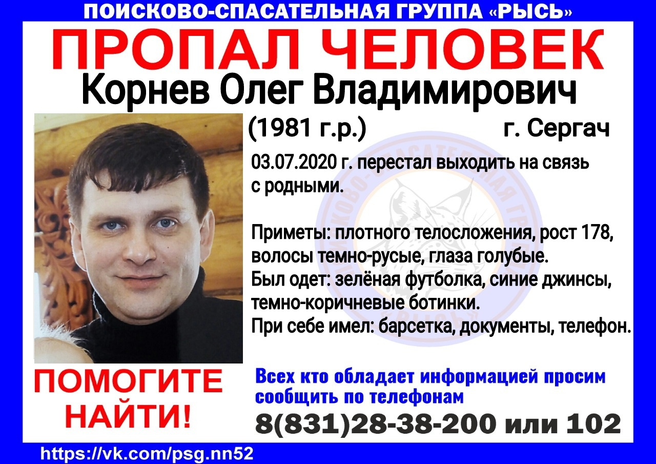 Корнев Олег Владимирович