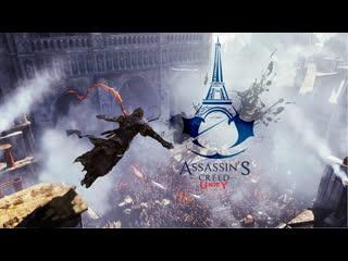 Assassins Creed 5 UnityПрохождение #2