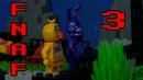 Lego Five Nights at Freddys 3 - Лего Пять Ночей У Фредди 3 ЛЕГО АНИМАЦИЯ