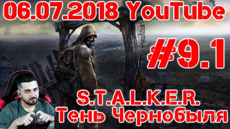 Hard Play ● 06.07.2018 ● YouTube серия ● S.T.A.L.K.E.R. Тень Чернобыля (9.1)