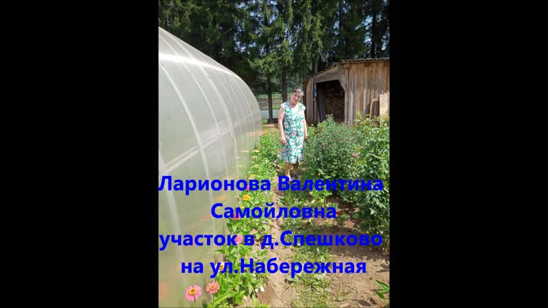Ларионова Валентина Самойловна