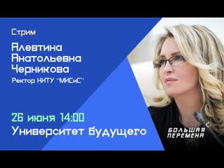 Алевтина Анатольевна Черникова на Большой перемене: стрим 26 июня 14:00