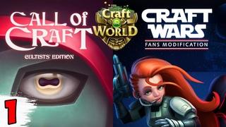 CRAFT WARS Craft the World 1