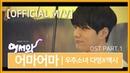 [Official M/V] KBS2 수목드라마 어서와 다영X엑시(우주소녀) - 어마어마 ㅣ DAYOUNG X EXY (WJSN) - Oh My, Oh My / Meow