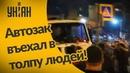 Автозак ОМОНа въехал в толпу людей в Беларуси!