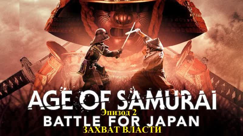 Эпоха самураев Эпизод 2 Захват власти субтитры