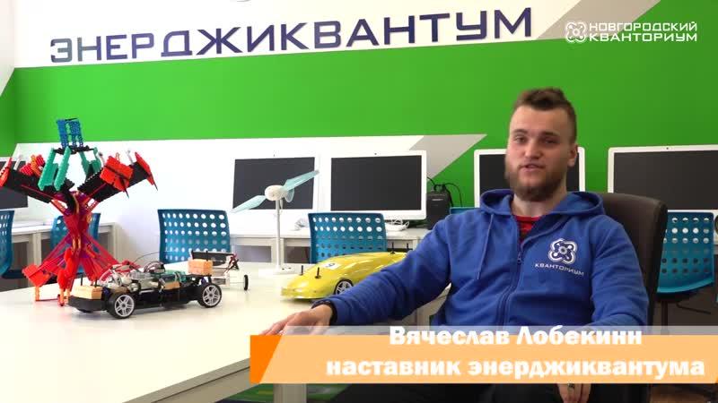 Детский технопарк Новгородский Кванториум Энерджиквантум