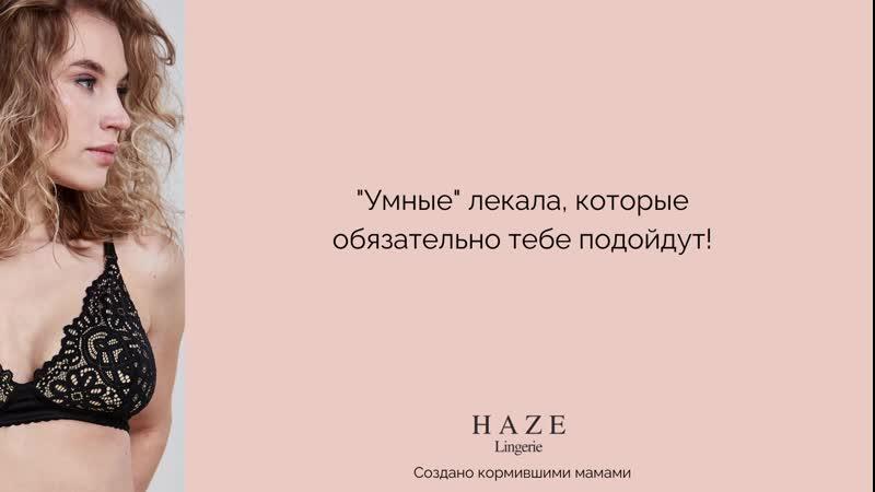 HAZE Lingerie