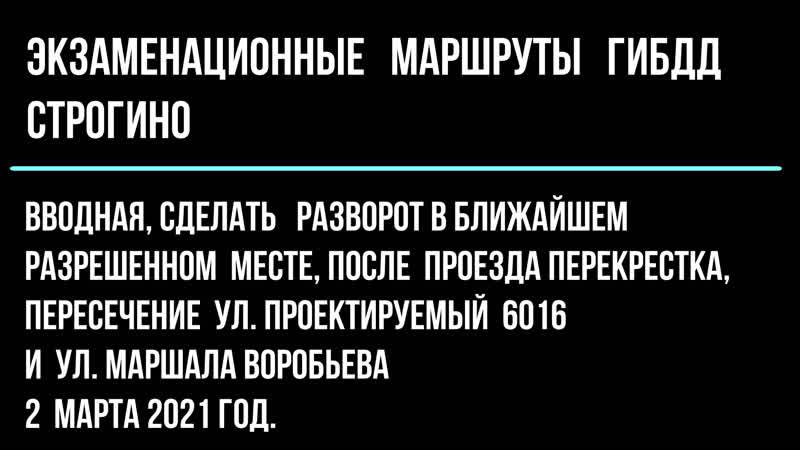 Сделать разворот в ближайшем разрешенном месте на ул Маршала Воробьева после поворота с ул Проектируемый пр д 6016