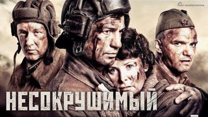 Несокрушимый 2018 Военный Фильм Т 34