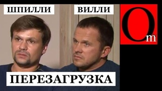 Шпилли-Вилли в Чехии всплыли! Петров и Баширов стали Табаровым и Попой. Прага высылает 18 дипломатов