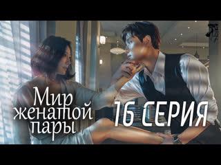FSG Baddest Females The World of the Married | Мир женатой пары 16/16 (рус.саб)