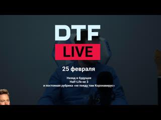 DTF LIVE: Коронавирус, Назад в будущее и Half Life не 3